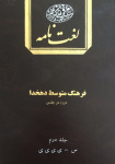 Dehkhoda Medium-sized Lexicon - Two Volumes