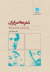 Iranian Contemporary Poetry