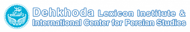 Dehkhoda Lexicon Institute and International Center for Persian Studies